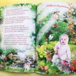 Бизнес идея: Книжка для Вашего ребенка